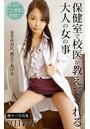 保健室で校医が教えてくれる大人の女の事 夏目彩春 激ヤバ写真集