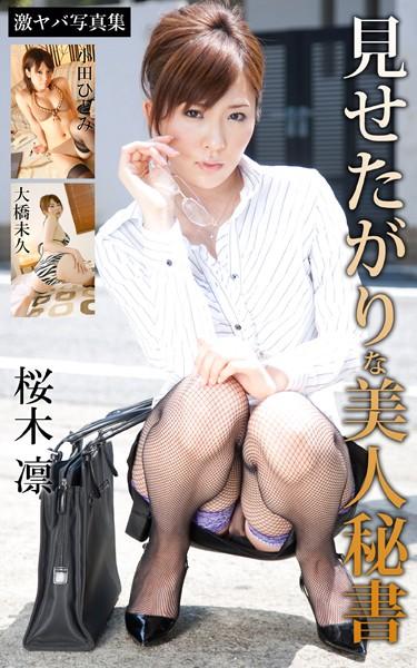 見せたがりな美人秘書 桜木凛・小田ひとみ・大橋未久 激ヤバ写真集