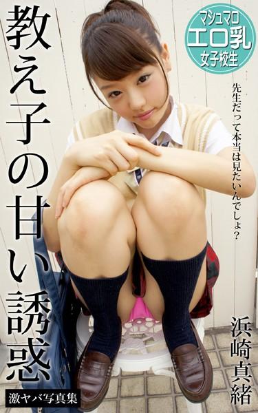 教え子の甘い誘惑 浜崎真緒 激ヤバ写真集