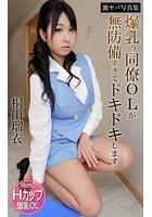 爆乳の同僚OLが無防備すぎてドキドキします 桐山瑠衣 激ヤバ写真集
