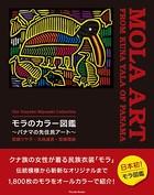 宮崎ツヤ子コレクション モラのカラー図鑑 〜パナマの先住民アート〜 The Tsuyako Miyazaki Collection MOLA ART FROM KUNA YALA OF PANAMA/合冊版