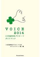 VOICE 2014 小児脳幹部グリオーマガイドブック