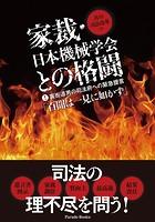 家裁・日本機械学会との格闘 裏街道男の司法府への緊急提言「百聞は一見に如かず」