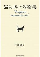 猫に捧げる歌集