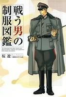 男の制服図鑑