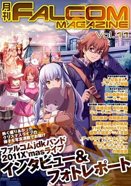 月刊 FALCOM MAGAZINE vol.11