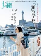 七緒 2014 春号vol.37