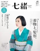 七緒 2015 春号vol.41