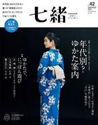 七緒 2015 夏号vol.42