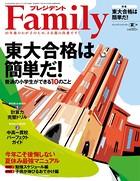 プレジデント Family 2014年夏号