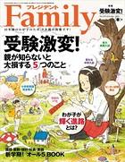 プレジデント Family 2015年春号