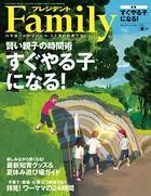 プレジデント Family 2015年夏号