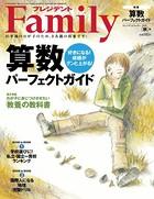 プレジデント Family 2015年秋号