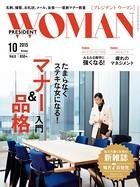 PRESIDENT WOMAN(プレジデントウーマン) Vol.6