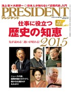 PRESIDENT 2015.1.12
