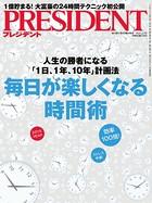 PRESIDENT 2015.2.2