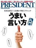 PRESIDENT 2015.6.1