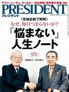 PRESIDENT 2015.10.5