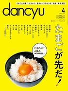 dancyu 2014年4月号