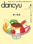 dancyu 2014年6月号