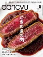 dancyu 2014年8月号