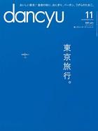 dancyu 2014年11月号
