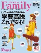 プレジデント Family 2016年冬号