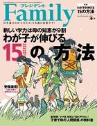 プレジデント Family 2016年春号