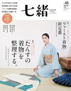 七緒 2016 春号vol.45