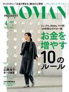 PRESIDENT WOMAN(プレジデントウーマン) 2016年4月号