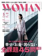 PRESIDENT WOMAN(プレジデントウーマン) 2016年5月号