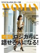 PRESIDENT WOMAN(プレジデントウーマン) 2016年6月号
