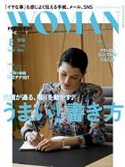 PRESIDENT WOMAN(プレジデントウーマン) 2016年8月号