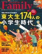 プレジデント Family 2016年秋号