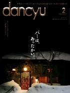dancyu 2017年2月号