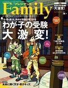 プレジデント Family 2017年春号