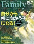 プレジデント Family 2017年夏号