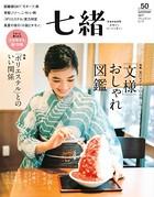 七緒 2017 夏号vol.50