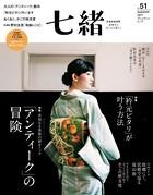 七緒 2017 秋号 vol.51