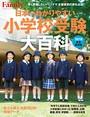 日本一わかりやすい小学校受験大百科 2018完全保存版