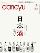 dancyu 2018年3月号