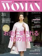 PRESIDENT WOMAN(プレジデントウーマン) 2018年3月号