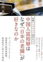 中国人富裕層はなぜ「日本の老舗」が好きなのか