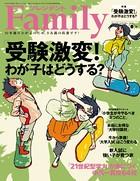 プレジデント Family 2018年春号