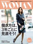 PRESIDENT WOMAN(プレジデントウーマン) 2018年4月号