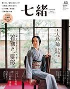 七緒 2018 春号vol.53