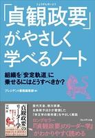 「貞観政要」がやさしく学べるノート