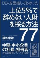 上位5%で辞めない人財を採る方法77