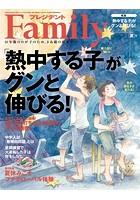プレジデント Family 2018年夏号