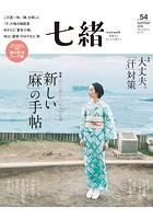 七緒 2018 夏号vol.54